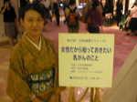 日本橋三越劇場にてjpg