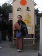 鶴見神社に初詣