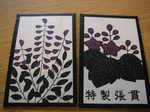 花札藤と桐