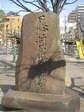 履物問屋街の碑
