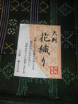 hankachi 005.jpg