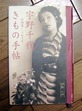 宇野千代さんの本.jpg